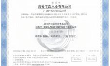恭喜西安宇森木业有限公司荣获证书