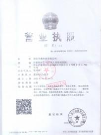 宇森木业营业执照
