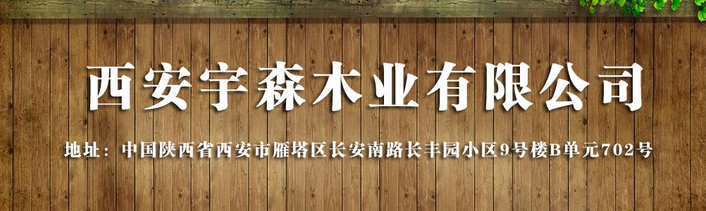 西安宇森木业